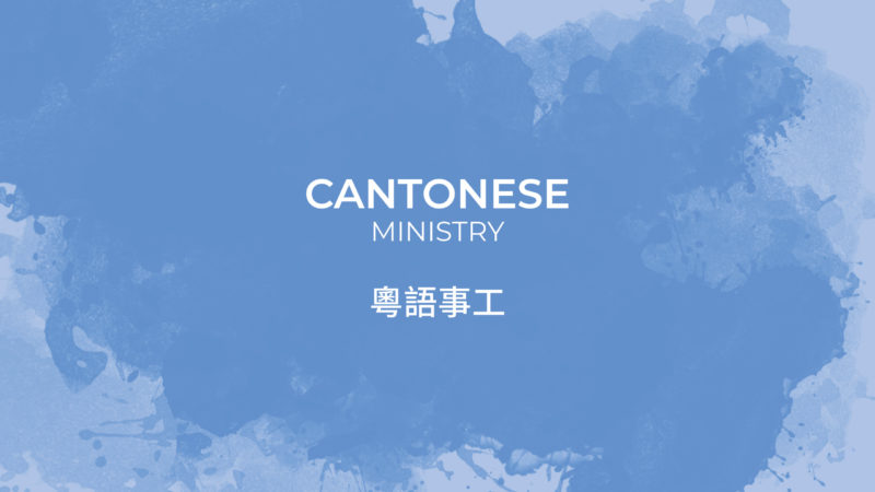 Cantonese ministry card