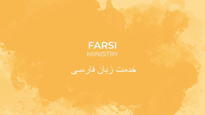 Farsi ministry card
