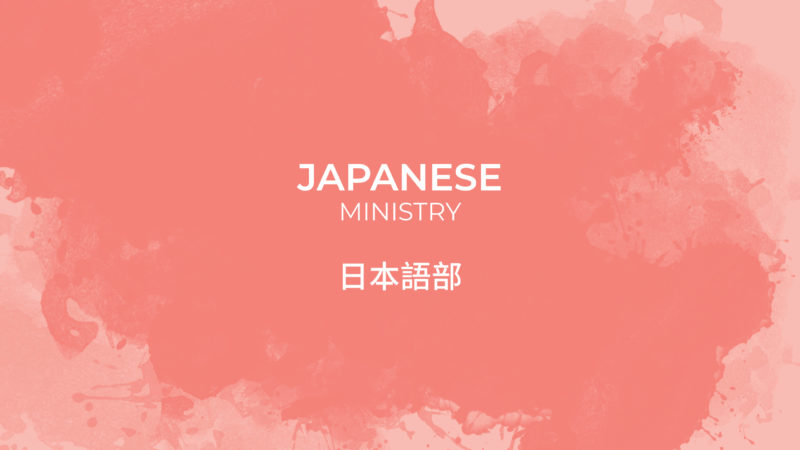 Japanese ministry card