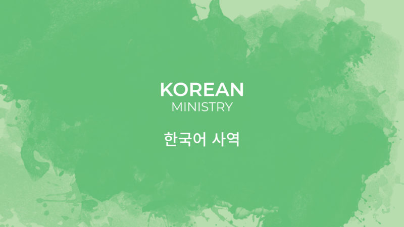 Korean ministry card