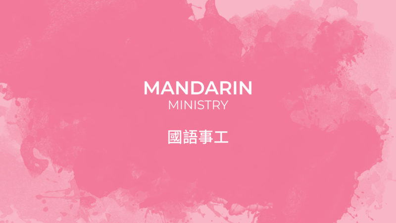 Mandarin ministry card