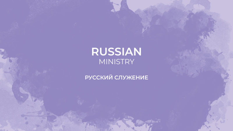 Russian ministry card